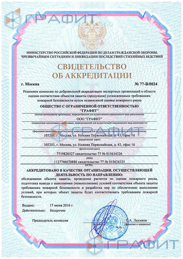 Свидетельство об аккредитации в МЧС по Независимой Оценке Пожарного Риска (НОР)