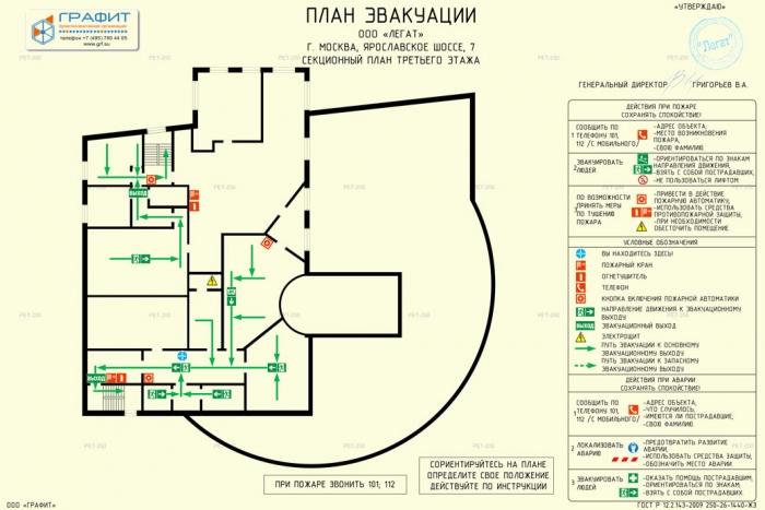 План эвакуации ООО Легат секционный план 3 этажа