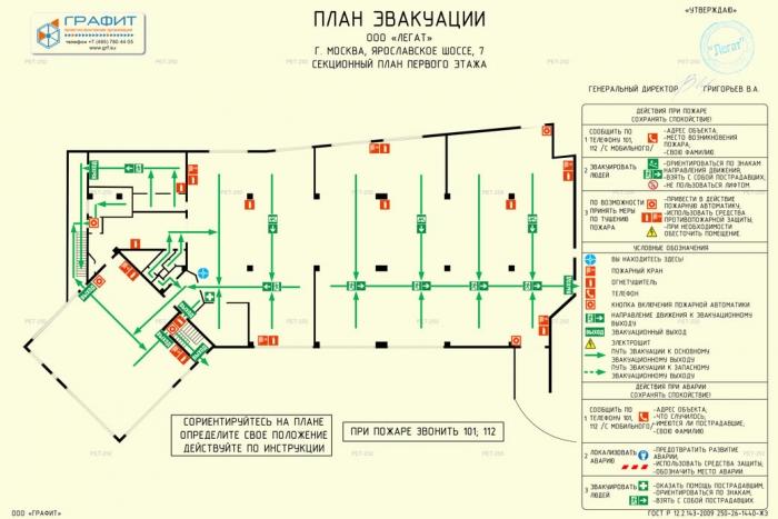 План эвакуации ООО Легат секционный план 1 этажа